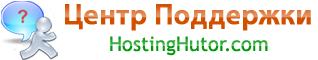 Техподдержка HostingHutor