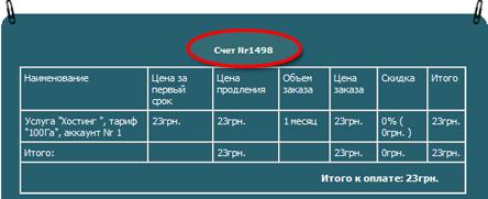 Хостинг центр биллинг заказ счетов фактур игровые сервера для css 34